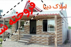 فروش ویلای جنگلی نوساز در زیباکنار(کد۶۰۲)