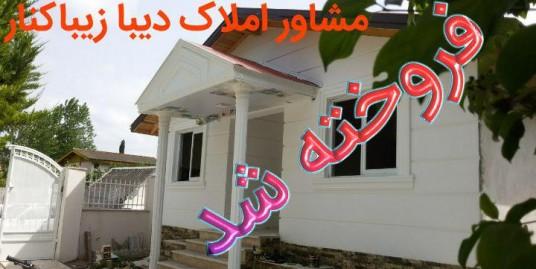 فروش ویلای ساحلی نوساز در زیباکنار(کد۵۹۸)