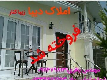 فروش ویلای لوکس دوبلکس در زیباکنار(کد۵۷۲)