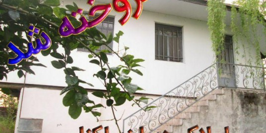 فروش ویلای روستایی بی در لشت نشا(کد:۵۶۱)