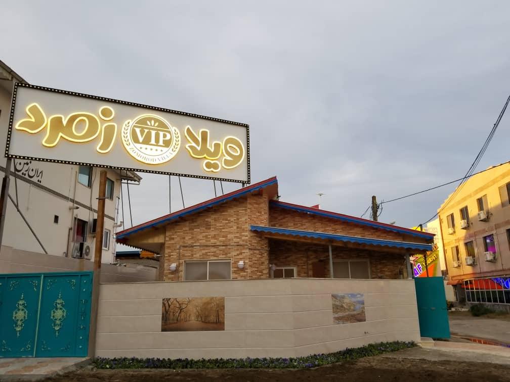 اجاره ویلای ۳ خوابه VIP ساحلی در انزلی(کد:۱۳۷۹)